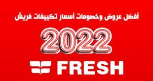 اسعار تكييف فريش 2022 الموقع الرسمى